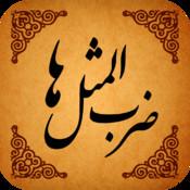 ضرب-المثل-های-فارسی